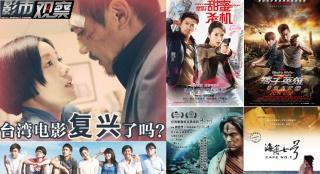 台湾电影复兴了吗? 个别影片成功不能代表整体