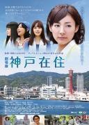 神户在住 电影版