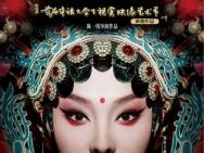 华语大学生视映节名单 《川剧往事》获7项提名