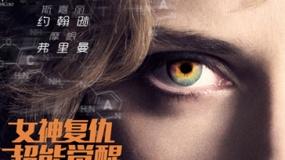 """《超体》预告 定档10月24日斯嘉丽变""""超人类"""""""