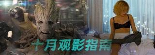 10月观影指南:国庆档狂吸金 漫威英雄重磅来袭