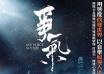 《争气》故事写实感动刘德华 题字站台力挺该片