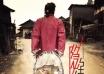 《隐居中国》试水听觉纪录片 获大学生映像节提名