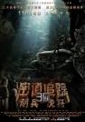唐文龙-密道追踪之阴兵虎符