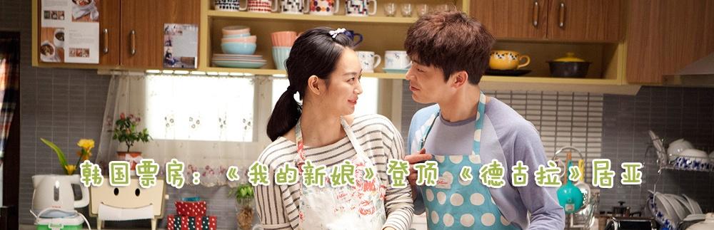韩国票房:《我的新娘》登顶 《德古拉》居亚