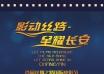 首届丝绸之路国际电影节曝光LOGO、吉祥物设计