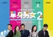 《单身男女2》曝预告海报 周渝民陪高圆圆试婚纱