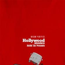 横冲直撞好莱坞