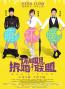 【北京】《坏姐姐之拆婚联盟》明星见面会及超前点映