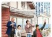 日本票房:《海岸物语》登顶 山下智久新片居亚