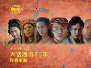 《大话西游》北京影院增至34家 网络预售已启动
