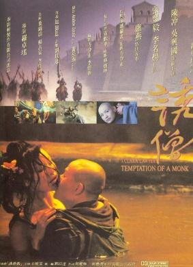 台湾金马奖_诱僧Temptation of a Monk (1993)_1905电影网