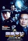 赵宁宇-国家审计