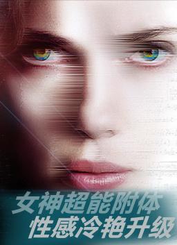 超体——女神超能附体 性感冷艳升级
