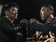 《一个人的武林》终极预告、海报 甄子丹PK王宝强