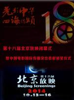第18届北京放映闭幕式暨中国电影国际传播突出贡献颁奖仪式