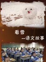 语文故事之看雪