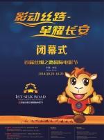 首届丝绸之路国际电影节闭幕式