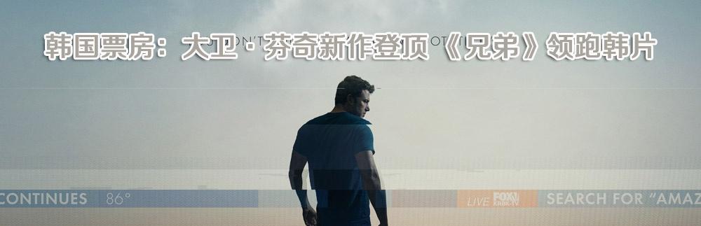 韩国票房:大卫·芬奇新作登顶 《兄弟》领跑韩片