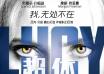 内地票房:《超体》首周登顶 华语片暂居二线