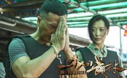 《一个人的武林》片尾彩蛋 香港武打明星扎堆致敬