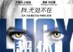 《超体》曝吕克·贝松制作特辑 顶级视效引领震撼
