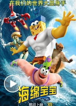 《海绵宝宝3D》中文海报预告来了!