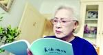 93岁秦怡编剧参演《青海湖畔》 佟瑞欣零片酬助阵