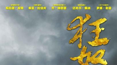 《狂怒》:切入点新颖 以小见大展现战争和人性