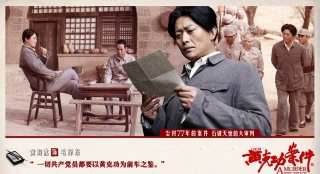 《黄克功案件》曝人物海报 黄海冰演中年毛泽东