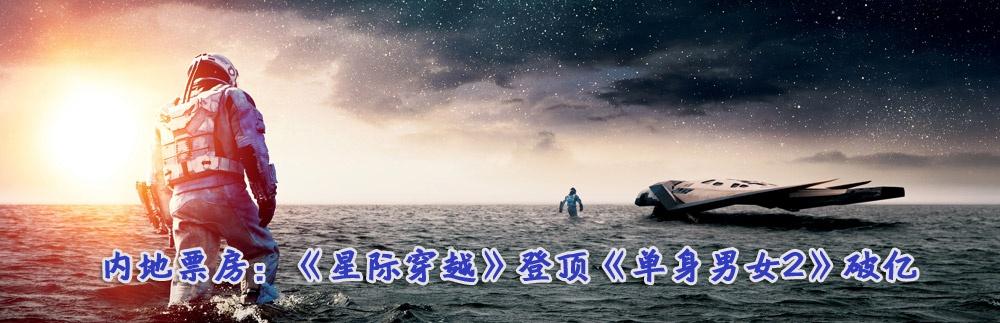 内地票房:《星际穿越》登顶《单身男女2》破亿