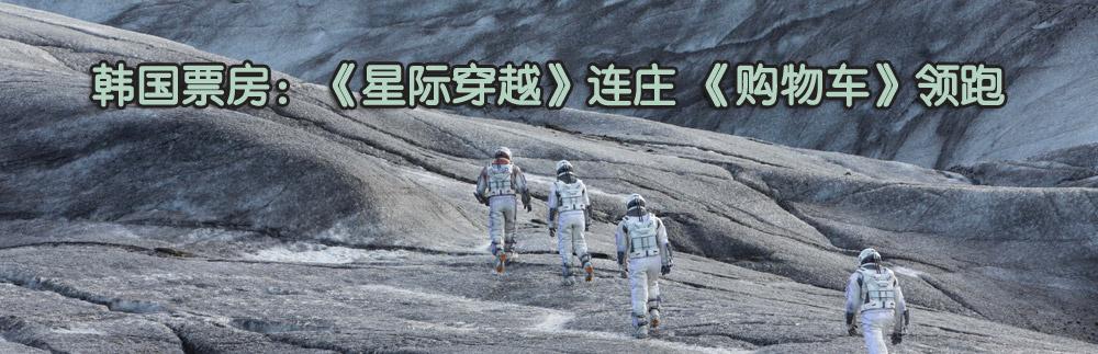 韩国票房:《星际穿越》连庄 《购物车》领跑