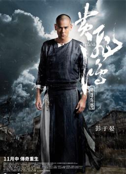 《黄飞鸿之英雄有梦》:东方超级英雄