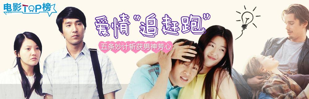 """【电影TOP榜】爱情""""追赶跑"""" 5妙计斩获男神芳心"""