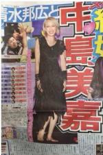 中岛美嘉宣布结婚 32cm身高差姐弟恋修成正果