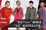 张杰穿豹纹登国际红毯 盘点明星的暴发户Style