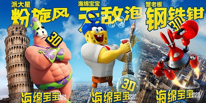 《海绵宝宝3D》曝中文角色海报 五大主角环游世界