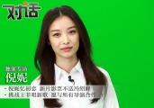 专访倪妮:不送冯绍峰电影票 已忘记初恋男友