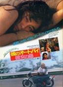 他的摩托,她的岛(1986)