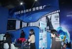 12月11日,第九届金沙娱乐北京国际文化创意产业博览会在京开幕。1905电影网以拥有闭合产业链的新媒体集团的姿态亮相本届文博会,并且推介了1905电影学院、1905游戏工场、1905数字工场等新项目,展示了1905大文化背景的综合实力。1905电影网副总经理梁龙飞莅临现场,并表达了1905电影网此次参展的初衷,介绍了展位中的几大亮点。