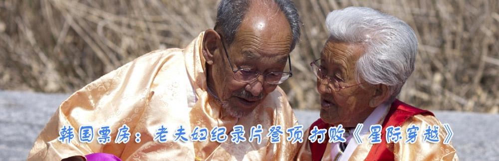 韩国票房:老夫妇纪录片登顶 打败《星际穿越》