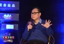《全民电影》大师班刘镇伟 《大话》被过分解读