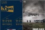 韩国制作人协会奖曝得奖名单 《走到底》成最佳