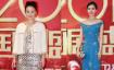 2014国剧盛典红毯大咖云集 争奇斗艳星光璀璨