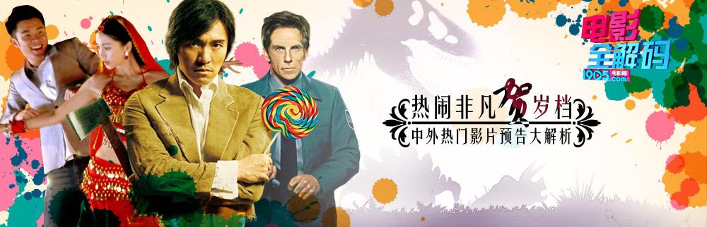 【电影全解码】年终特别节目 国内外新片预告特辑(二)