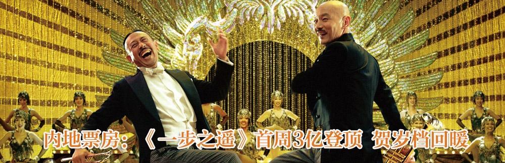 内地票房:《一步之遥》首周3亿登顶 贺岁档回暖