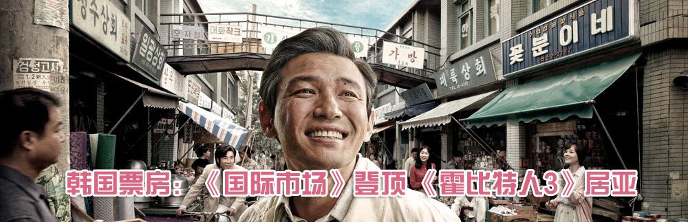 韩国票房:《国际市场》登顶 《霍比特人3》居亚