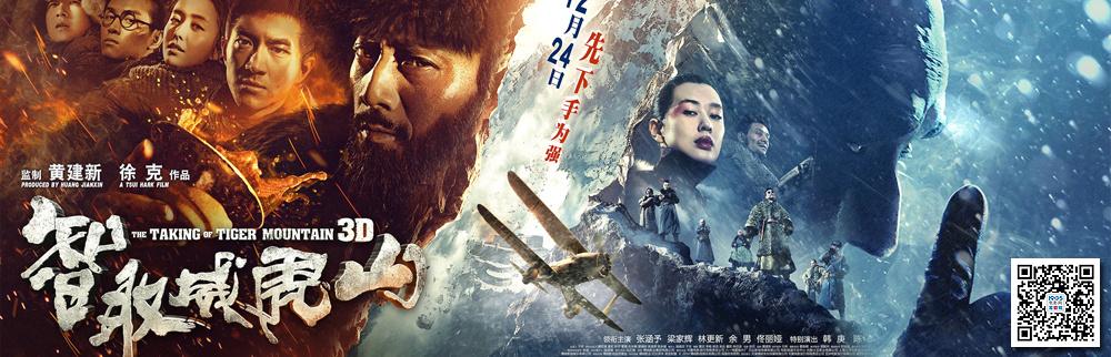 《智取威虎山3D》首映礼