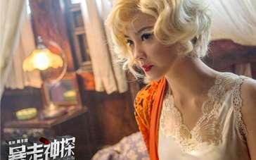 《暴走神探》杨子姗:我是剽悍任性的白富美