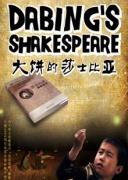 大饼的莎士比亚